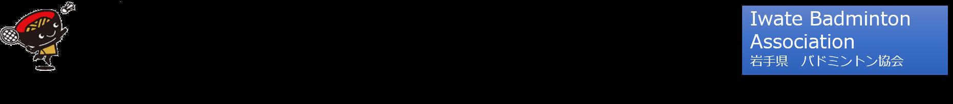 岩手県バドミントン協会